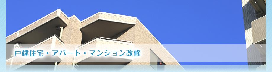 アパート・マンション改修